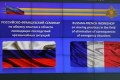 Превью In Moscow held a Russian-French seminar on exchange of experience