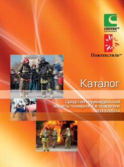 Personal protective equipment fire and rescue 2013/2014